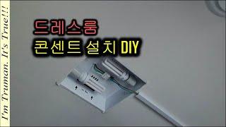 셀프인테리어 DIY / 콘센트 없는방에 콘센트 설치하기…