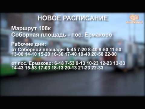 Расписание автобусов