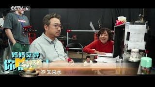 《囧妈》源于和妈妈的生活 好戏遍布火车各个角落【中国电影报道 | 20200204】