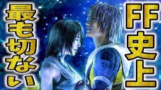 【生放送】ファイナルファンタジー史上最も切ないストーリー【Final Fantasy10】#2