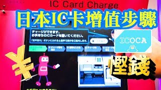 (廣東話 )日本IC卡增值步驟,方便快捷2019 Easy steps to add value for IC card in Japan