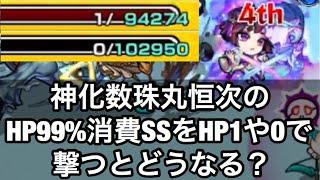 【モンスト】神化数珠丸のHP99%消費SSをHP1や0の時に撃つとどうなるの?試してみた【プチ検証】