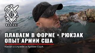ОПЕРАЦИИ на ВОДЕ | MAVKA | Форма + рюкзак| Подготовка US Army| Waterborne OPS | Армия США | Руденко