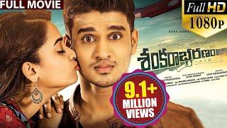 Video Shankaraabharanam Latest Telugu Full Movie | 2017 download MP3, 3GP, MP4, WEBM, AVI, FLV Agustus 2018