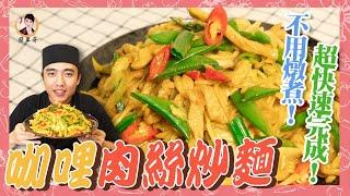 【咖哩肉絲炒麵】不用燉煮超快速完成!香氣滿分又唰嘴!