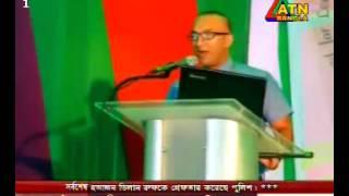 BATHM Atn Bangla