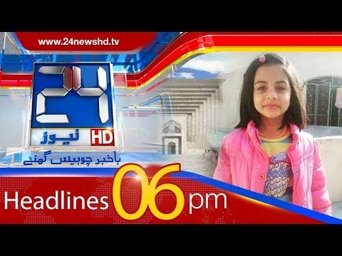 100 Stories in 10 Minutes | 6:00 PM News Headlines | 17 Feb 2018 | 24 News HD