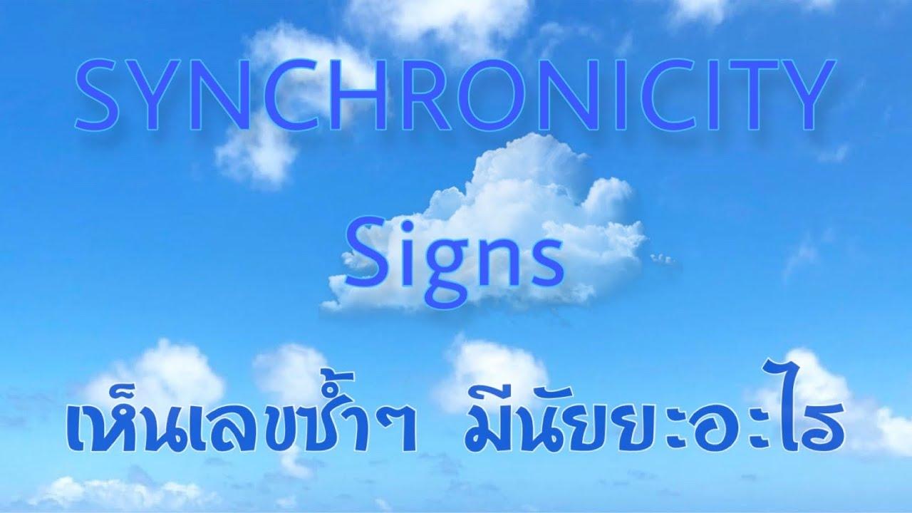 SYNCHRONICITY signs เห็นเลขซ้ำๆ มีนัยยะอะไร #เสี่ยงทายกองไพ่