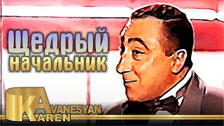 Карен Аванесян - Щедрый начальник (Ялте 2005)
