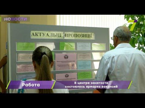 В Одессе в Центре занятости состоялась ярмарка вакансий