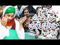Special Prayers by Maulana Ilyas Qadri for Martyred Innocent Burma Muslims | Madani Channel