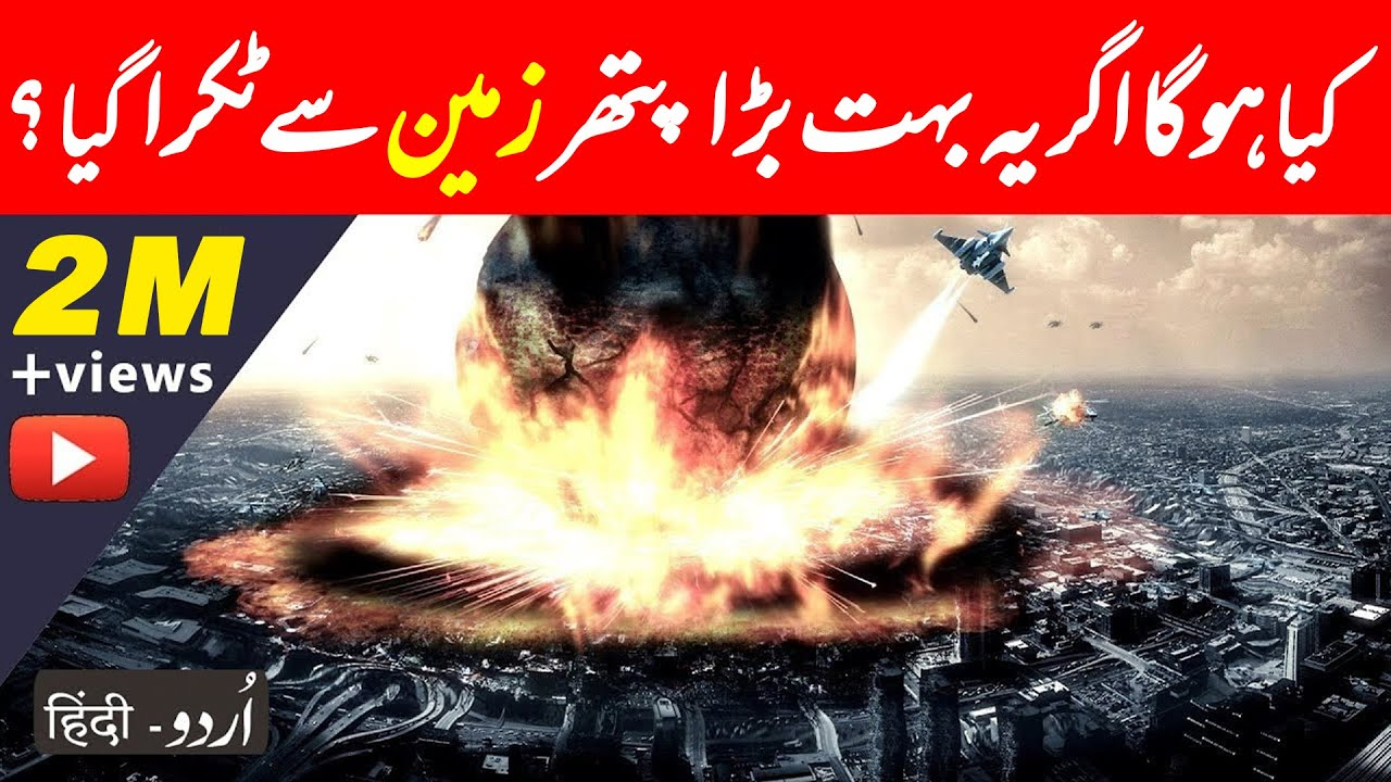 What Will Happen if An Asteroid Hit Earth on 29 April 2020 ? | MOHSIN TV