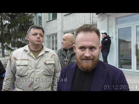 Червоноград, поліція, схема російського вугілля Соснівці Семен Семенченко