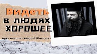 Как УВИДЕТЬ в людях ХОРОШЕЕ - Архимандрит Андрей (Конанос)
