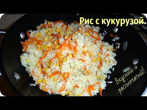 Как приготовить вкусный, рассыпчатый рис. Рис без мяса с кукурузой.