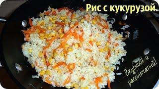 видео как вкусно приготовить рис