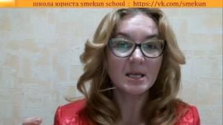 Адвокат Мария Смекун: обучение юридической грамотности