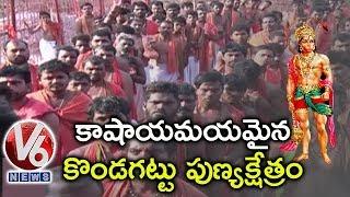 Kondagattu Turns Saffron As Devotees Throng For Hanuman Peddha Jayanti   V6 News