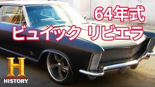 【アメ車カスタム】64年式 ビュイック リビエラ owned by ジョージ・リンチ - カウンティング・カーズ 1/4