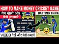 How to make money|Play Cricket Games and earn money from Paytm Money|Epic cricket game batting trick