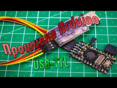 Прошивка Arduino с помощью USB To TTL конвертера