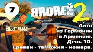 Авто из Германии в Армению День 10 Ереван таможня номера