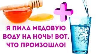 Вода с медом (медовая вода) на ночь! 🌳 Народная медицина. Здоровье и долголетия