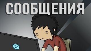 Сообщения | E-mails (Русский Дубляж)