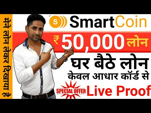 SmartCoin New Updates - 50000 Instant Loan , Bad Credit Loan On Smartcoin