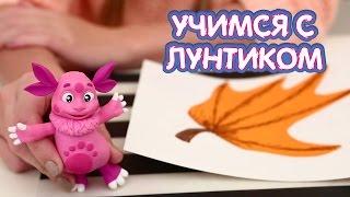 Учимся с Лунтиком - Осенний листок. Развивающие мультфильмы