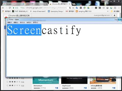 2018010201 安裝電腦螢幕錄影程式 Screencastify - YouTube