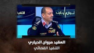 العقيد مروان الحياري - التنفيذ القضائي