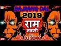 Bajrang Dal Song DJ 2019 | JAI SHRI RAM | Chathrapathi Shivaji Maharaj- जय श्री राम Mp3