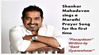 Pasaydaan | Shankar Mahadevan | Dabba Aise Paise | Sant Dnyaneshwar | Marathi Movie