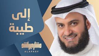 إلى طيبة مشاري راشد العفاسي (ألبوم قلبي محمد ﷺ)- Mishari Rashid Alafasy Ela Tayba