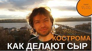 Кострома и производство сыра || Прогулка по Костроме и производство сыра