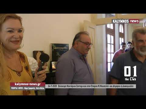 24-7-2020 Επίσκεψη Νεκτάριου Σαντορινιού στον Έπαρχο Μ.Μουσελλή και Δήμαρχο Δ.Διακομιχάλη