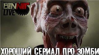 Интересный сериал про зомби. Bennet Live!