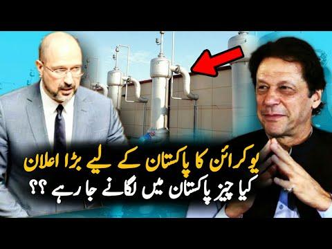 Ukraine Going To Invest In Pakistan    Pakistan Economy 2020   Politics   Pakistan Ukraine Relations