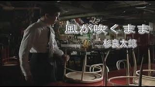 杉良太郎 - 風が吹くまま