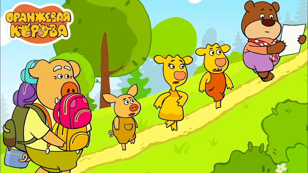 Оранжевая Корова 🐮 Веди нас, Миша! 🐻 Новая серия ⭐ Сборник мультфильмов 💫 Мультики