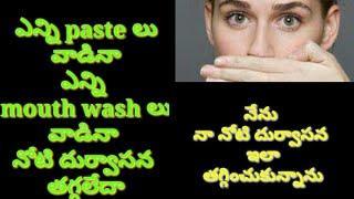How to stop bad smell from mouth telugu/నోటి దుర్వాసన ఎలా తగ్గించుకోవాలి