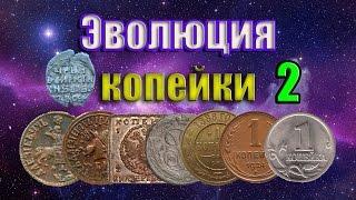 Эволюция копейки за 500 лет истории России! Нумизматика