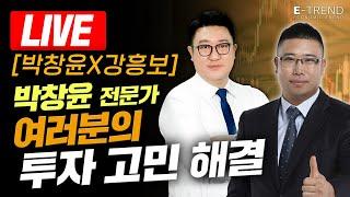 박창윤 전문가! 여러분의 투자 고민 해결!  | 박창윤…