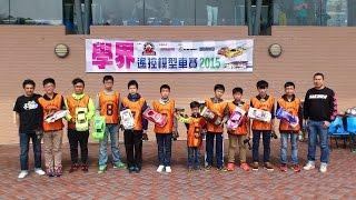 學界遙控模型車賽 2015 - Junior Class A