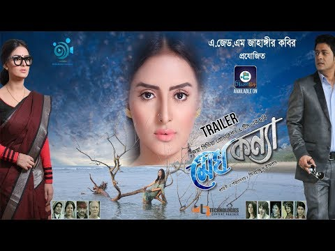 Megh Konna Trailer | Ferdous | Nijhum Rubina | Megh Konna Bengali Movie 2018