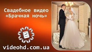 Брачная ночь / Первая брачная ночь после свадьбы / The wedding night / Житомир видеосъемка Бердичев