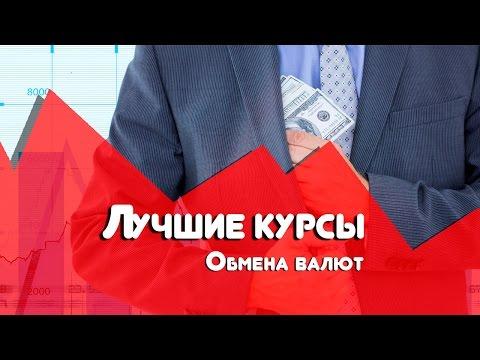 Курсы обмена валюты в банках люберцы сегодня WMV