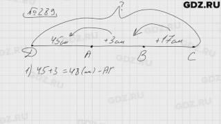 № 289 - Математика 5 класс Виленкин