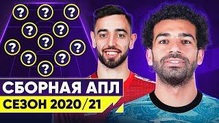Символическая сборная АПЛ 2020 21 Команда лучших игроков чемпионата Англии GOAL24